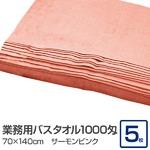 業務用バスタオル 1000匁 70×140cm サーモンピンク【5枚セット】