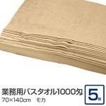 業務用バスタオル 1000匁 70×140cm モカ【5枚セット】