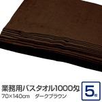 業務用バスタオル 1000匁 70×140cm ダークブラウン【5枚セット】