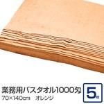 業務用バスタオル 1000匁 70×140cm オレンジ【5枚セット】
