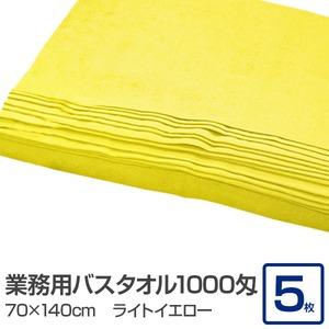 業務用バスタオル 1000匁 70×140cm...の関連商品5