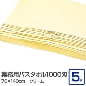 業務用バスタオル 1000匁 70×140cm クリーム【5枚セット】