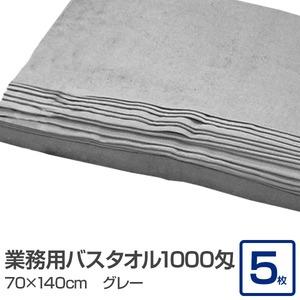 業務用バスタオル 1000匁 70×140cm...の関連商品3