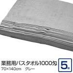 業務用バスタオル 1000匁 70×140cm グレー【5枚セット】