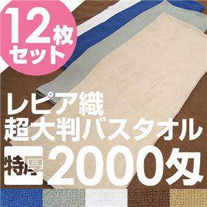 業務用レピア織超大判バスタオル 2000匁 100×200cm レピアグレー【12枚セット】