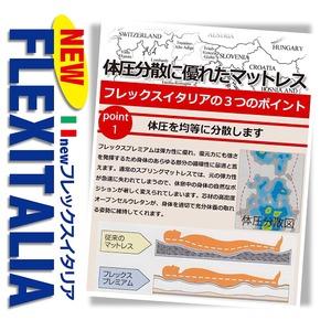 高反発 マットレス 【シングル】 洗えるカバー付き 三つ折り 体圧分散 耐久性 『NEWフレックス イタリア』