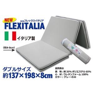 高反発 マットレス 【ダブル】 洗えるカバー付き 三つ折り 体圧分散 耐久性 『NEWフレックス イタリア』