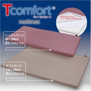 TEIJIN(テイジン) Tcomfort 3つ折りマットレス シングル ゴールド 厚さ7cm