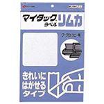 ニチバン マイタック(R) ラベル リムカ (297×210mm) 1パック(1片×8)