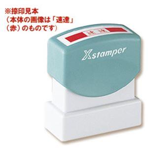 シヤチハタ Xスタンパー B型 「SAMPLE」 藍 1個