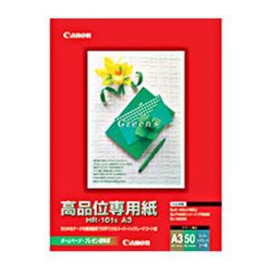 キヤノン(Canon) カラーBJ用高品位専用紙 A3 1冊(50枚) h01