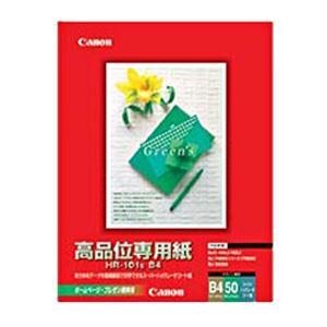 キヤノン(Canon) カラーBJ用高品位専用紙 B4 1冊(50枚) h01