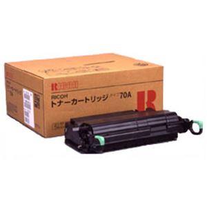 【純正品】 リコー(RICOH) トナーカートリッジ 型番:タイプ70A 印字枚数:3000枚 単位:1個 h01