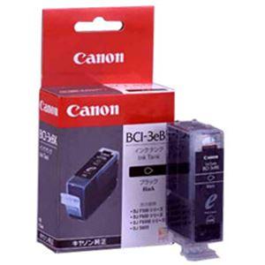 【純正品】 キヤノン(Canon) インクカートリッジ ブラック 型番:BCI-3eBK 単位:1個 h01