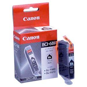 【純正品】 キヤノン(Canon) インクカートリッジ ブラック 型番:BCI-6BK 単位:1個 h01