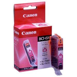 【純正品】 キヤノン(Canon) インクカートリッジ マゼンタ 型番:BCI-6M 単位:1個 h01
