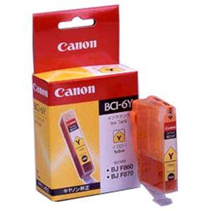 【純正品】 キヤノン(Canon) インクカートリッジ イエロー 型番:BCI-6Y 単位:1個 h01
