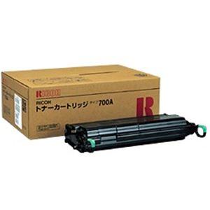 【純正品】 リコー(RICOH) トナーカートリッジ 型番:タイプ700A 印字枚数:3000枚 単位:1個 h01