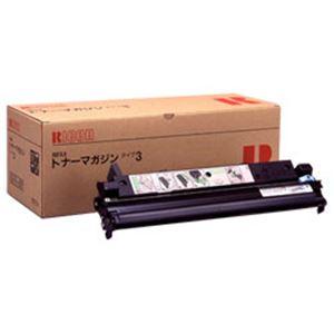 【純正品】 リコー(RICOH) トナーカートリッジ 型番:タイプ3 印字枚数:3000枚 単位:1個 h01