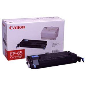 【純正品】 キヤノン(Canon) トナーカートリッジ 型番:EP-65 印字枚数:10000枚 単位:1個 h01