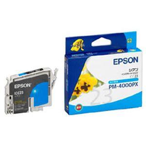 【純正品】 エプソン(EPSON) インクカートリッジ シアン 型番:ICC23 単位:1個 h01
