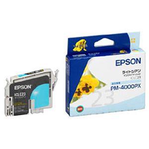 【純正品】 エプソン(EPSON) インクカートリッジ ライトシアン 型番:ICLC23 単位:1個 h01