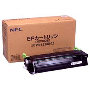 【純正品】 NEC トナーカートリッジ 型番:PR-L2300-12 印字枚数:12000枚 単位:1個 h01
