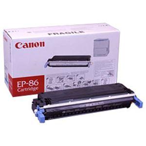 【純正品】 キヤノン(Canon) トナーカートリッジ 色:シアン 型番:EP-86(C) 印字枚数:12000枚 単位:1個 h01