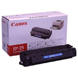 【純正品】 キヤノン(Canon) トナーカートリッジ 型番:EP-25 印字枚数:2500枚 単位:1個 h01