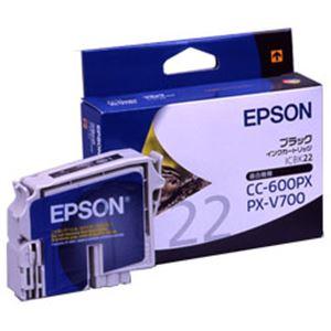 【純正品】 エプソン(EPSON) インクカートリッジ ブラック 型番:ICBK22 単位:1個 h01