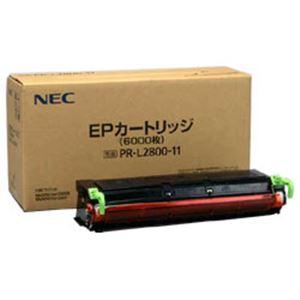 【純正品】 NEC トナーカートリッジ 型番:PR-L2800-11 印字枚数:6000枚 単位:1個 h01