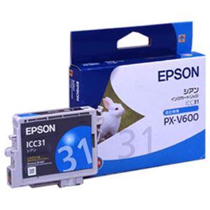 【純正品】 エプソン(EPSON) インクカートリッジ シアン 型番:ICC31 単位:1個 h01
