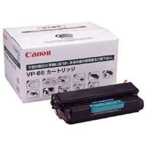 【純正品】 キヤノン(Canon) トナーカートリッジ 型番:VP-66 印字枚数:10000枚×2個 単位:1箱(2個入) h01