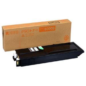 【純正品】 リコー(RICOH) トナーカートリッジ 色:イエロー 型番:タイプ6000B 印字枚数:8000枚 単位:1個 h01