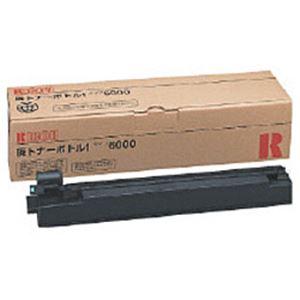 【純正品】 リコー(RICOH) トナーカートリッジ 廃トナーボトル2 型番:タイプ6000 単位:1個 h01