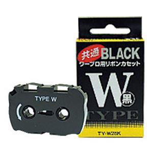 ダイニック ワープロインクリボン タイプW ブラック 型番:TYW2BK 単位:1個 h01