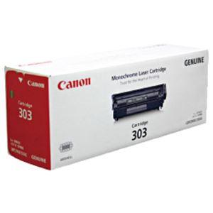 【純正品】 キヤノン(Canon) トナーカートリッジ 型番:カートリッジ303 印字枚数:2000枚 単位:1個 h01