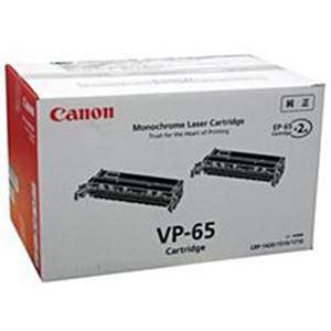 【純正品】 キヤノン(Canon) トナーカートリッジ 型番:VP-65 印字枚数:約10000枚×2個 単位:1箱(2個入) h01