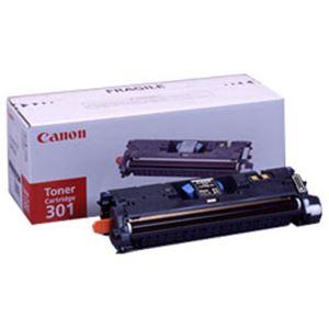 【純正品】 キヤノン(Canon) トナーカートリッジ 色:ブラック 型番:カートリッジ301(B) 印字枚数:5000枚 単位:1個 h01