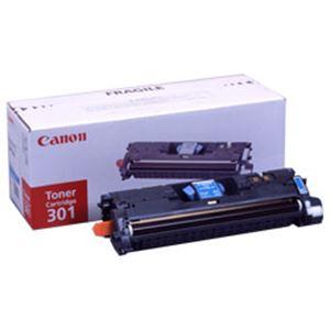 【純正品】 キヤノン(Canon) トナーカートリッジ 色:シアン 型番:カートリッジ301(C) 印字枚数:4000枚 単位:1個 h01