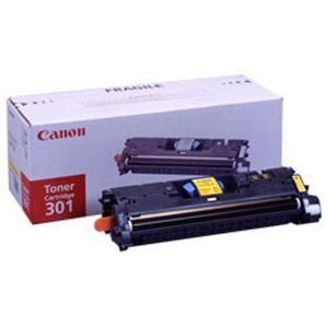 【純正品】 キヤノン(Canon) トナーカートリッジ 色:イエロー 型番:カートリッジ301(Y) 印字枚数:4000枚 単位:1個 h01