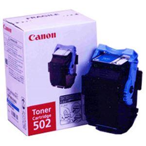 【純正品】 キヤノン(Canon) トナーカートリッジ シアン 型番:カートリッジ502(C) 印字枚数:6000枚 単位:1個 h01