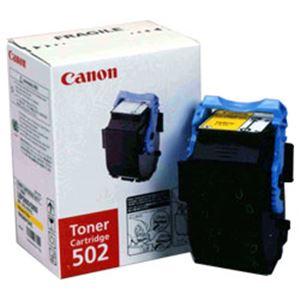 【純正品】 キヤノン(Canon) トナーカートリッジ イエロー 型番:カートリッジ502(Y) 印字枚数:6000枚 単位:1個 h01