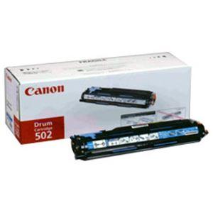 【純正品】 キヤノン(Canon) トナーカートリッジ シアン 型番:ドラムカートリッジ502(C) 印字枚数:45000枚 単位:1個 h01
