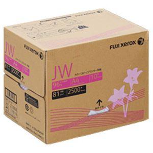 【まとめ買い】富士ゼロックス 高白色カラープリン...の商品画像