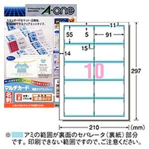 マルチカード 両面クリアエッジタイプ(A4) 標準 白無地100枚 h01
