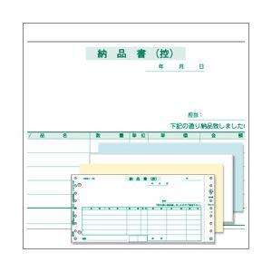 ドットプリンタ対応コンピュータ帳票 納品書(2穴・4枚複写) h01