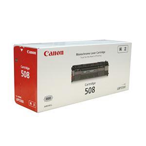 【純正品】 キヤノン(Canon) トナーカートリッジ 型番:カートリッジ508 h01