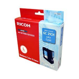 【純正品】 リコー(RICOH) インクカートリッジ シアン 型番:GC21CH 単位:1個 h01