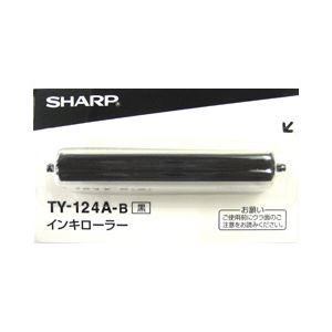 シャープ インクローラー・黒 型番:TY124AB 単位:1個